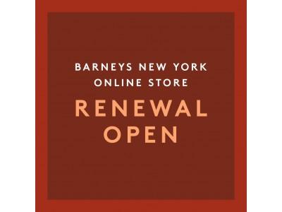 バーニーズ ニューヨーク オンラインストアが9月3日(火)18:00にリニューアルオープン!
