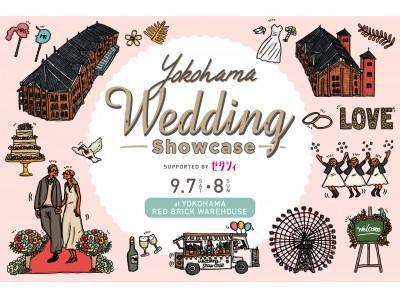 横浜赤レンガ倉庫で開催される日本最大級のウエディングフェスティバル「横浜ウエディングショーケース」にバーニーズ ニューヨークが参加