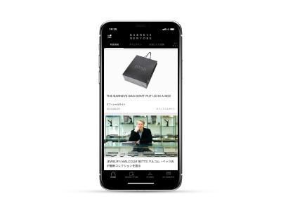 バーニーズ ニューヨーク公式アプリをリニューアル