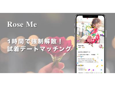 恋愛は試着する時代、現役京大生がマッチングアプリ『Rose Me』をリリース