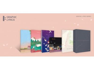 グローバルスーパースターBTSの音楽をイラストで表現『GRAPHIC LYRICS(グラフィックリリックス)』、発売決定!