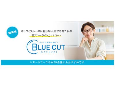 ギラつくブルーの反射がない自然な見た目の 新ブルーライトカットメガネレンズ 和真オリジナル『ブルーカットナチュラル』2021年4月1日(木)発売