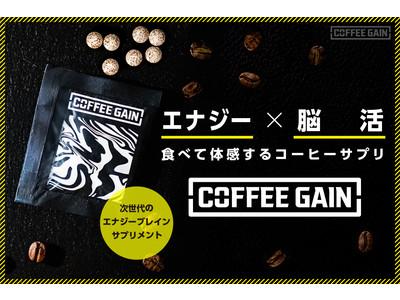 人生を謳歌せよ!体感型サプリメント「COFFEEGAIN BLACK」誕生。エナジーを噛み砕け!