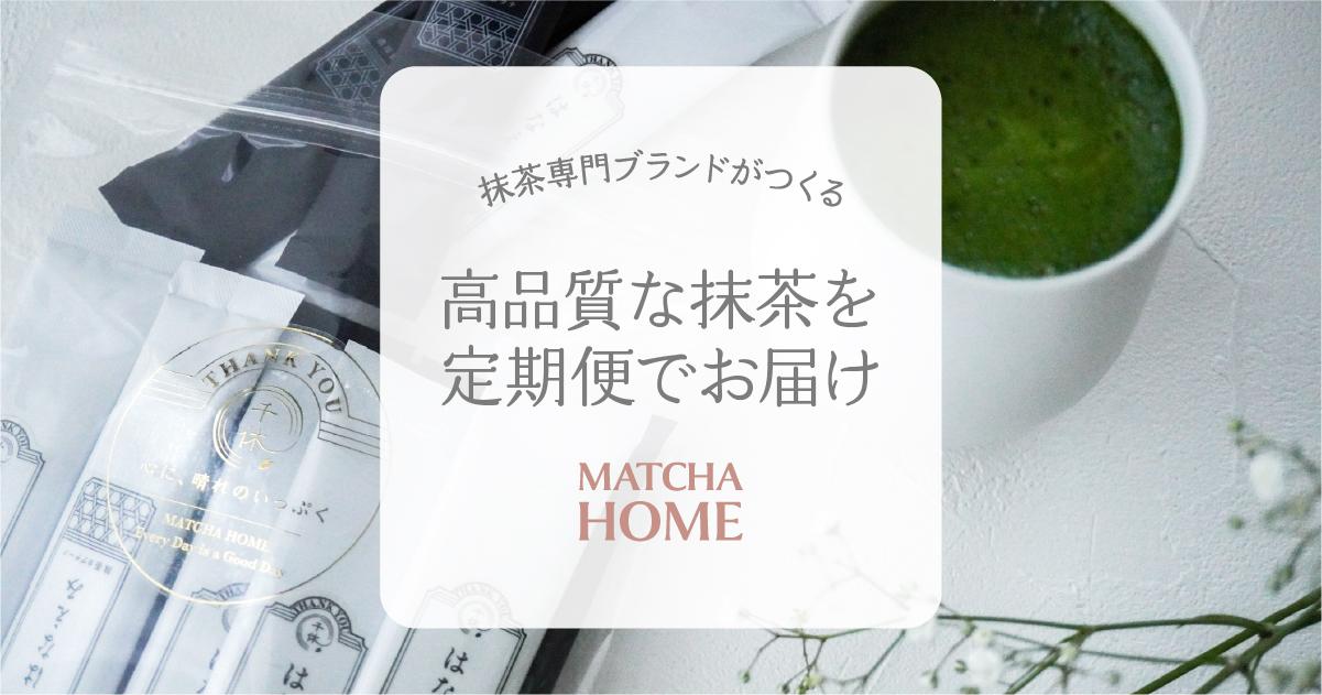 宇治の土地から生まれた高品質な抹茶を、定期便でお届け。抹茶専門ブランド「千休」の人気商品や限定抹茶グッズを毎月楽しめるサブスク「MATCHA HOME」が10月よりスタート。