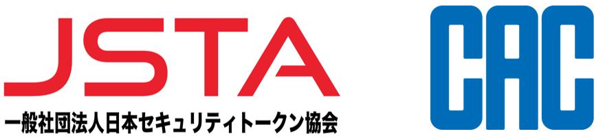 一般社団法人日本セキュリティトークン協会に株式会社シーエーシーが入会 画像