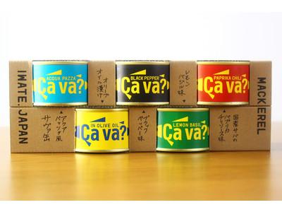 鳥羽シェフ率いるsioと東北生まれのサヴァ缶がコラボレーション!限定パッケージのサヴァ缶を大阪「ザ・ニューワールド」で販売。アレンジメニューも登場!