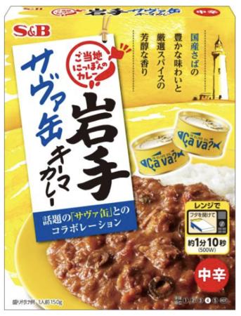鯖缶詰「サヴァ缶」がカレーに!?旅する気分を味わえる「ご当地にっぽんのカレー 岩手サヴァ缶キーマカレー 中辛」がエスビー食品から8月9日に新発売