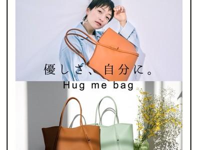 """思わず抱きしめたくなる"""" Hug me bag (ハグミーバッグ)"""""""