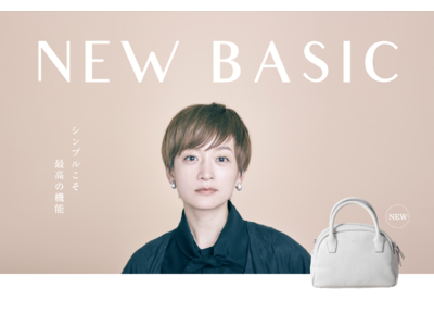 Legato Largo(R)がこの秋提案する新たなシリーズ シンプルという機能「NEW BASIC」