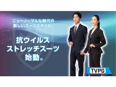 《本日公開》創業55周年の作業服のプロショップが提案 価格と価値にこだわった「抗ウイルスストレッチスーツ」を1万円台で