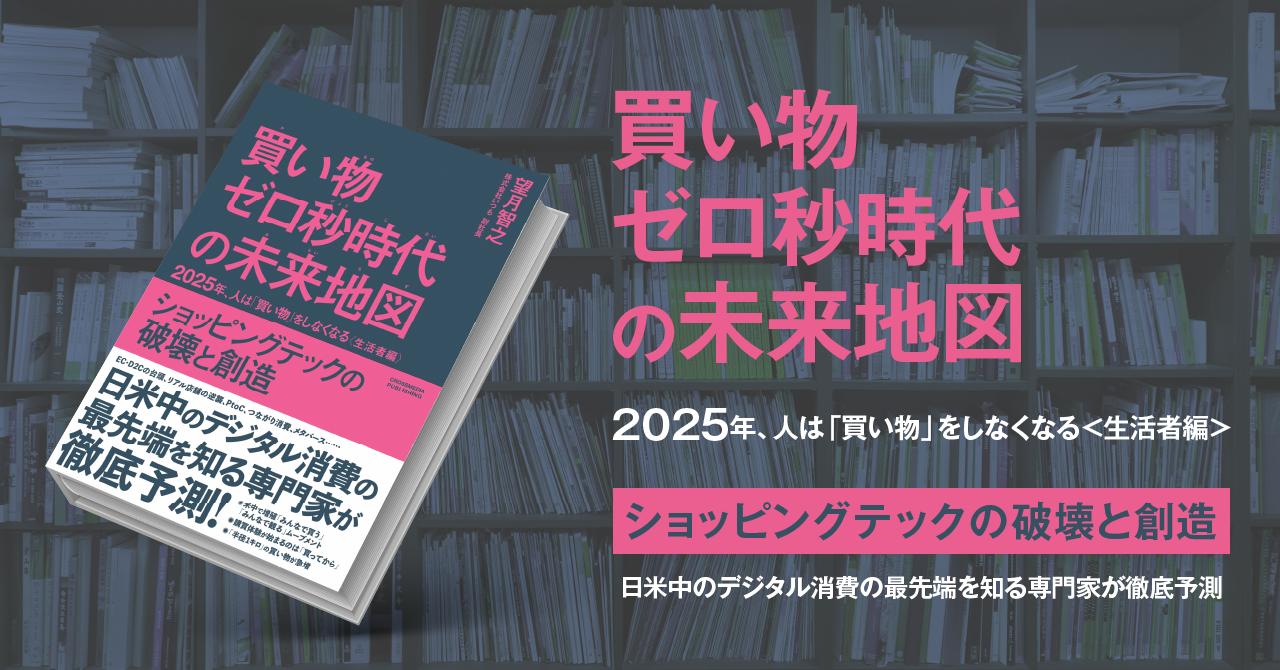 書籍「買い物ゼロ秒時代の未来地図」望月智之著 1/29全国発売