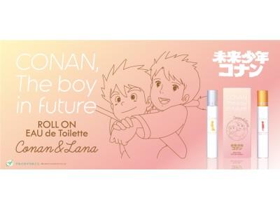 「未来少年コナン」の香水、ロールオンフレグランス「コナン&ラナ」5月22日(金)発売!