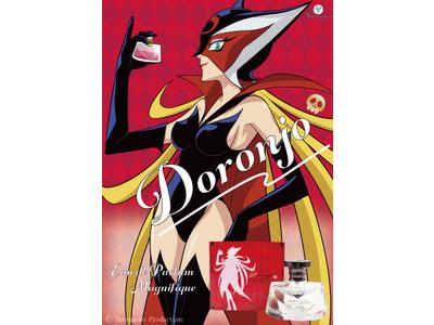 「ダイムボカンシリーズ ヤッターマン」より人気キャラ「ドロンジョ」をイメージした香水「ドロンジョ オードパルファム マニフィーク」が9月16日(水)販売開始