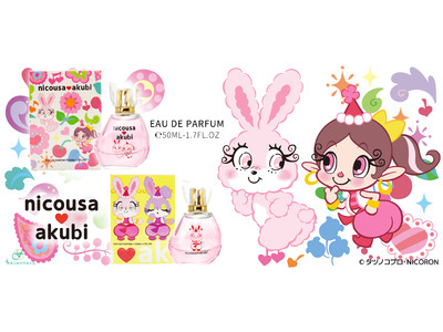 nicousa×akubiコラボ香水 2月15日(月)予約販売開始!