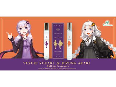 「結月ゆかり」「紲星あかり」をイメージした香水が3月22日(月)予約販売開始!