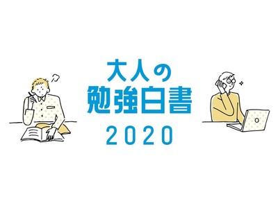 大人の学びに関する調査「大人の勉強白書2020」