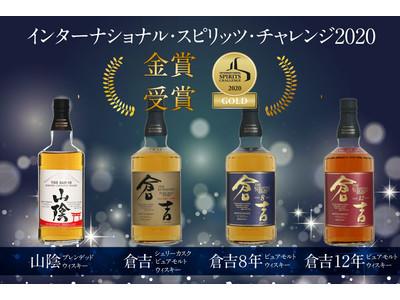 Matsui Whisky インターナショナル・スピリッツ・チャレンジ2020 金賞受賞!