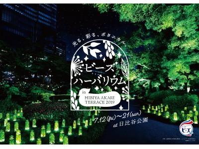 ー花王「ニュービーズ」のボタニカルな香りを表現ー光るハーバリウムを使った夏のイルミネーションを日比谷公園で初開催!『ビーズハーバリウム in ヒビヤアカリテラス2019』