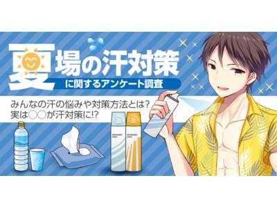 実は脱⽑が汗対策に!?男女 400 人に聞いた【夏の汗対策に関するアンケート】みんなの汗の悩みや対策とは?