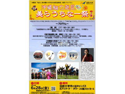 【法政大学】沖縄魅力発信イベント「沖縄魅力発見!~美らうちなー祭~」を開催--6/28(金)市ヶ谷キャンパスで開催