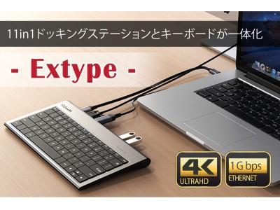 GigabitLAN・高速データ転送・大画面を楽しめる 11 in 1多機能マルチハブを搭載したキーボード「Extype」