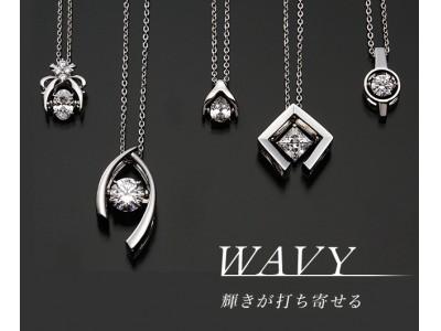 丸い形だけじゃ物足りない!様々なシェイプの宝石が揺れる、どこにも無かった新たな揺れるジュエリー「AINCRAIN(アインクライン)」の「WAVYシリーズ」からオートクチュールの販売開始