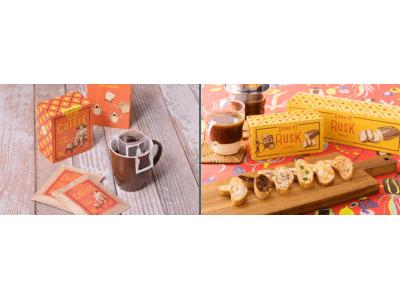 STAR KITCHENより新製品「ベトナムドリップーコーヒー」が登場!ダラット産高級豆を100%使用!「バインミーラスク」とも相性抜群!ベトナム土産はこのセットで決まり!