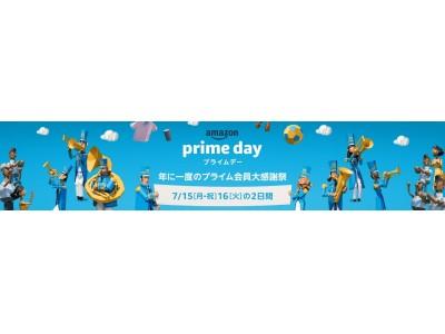 年に一度のプライム会員大感謝祭「プライムデー」 セール商品を一部公開 第2弾