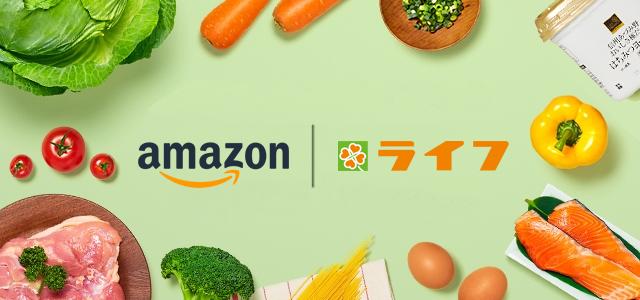 Amazonとライフコーポレーション、生鮮食品の配送を関西でも開始