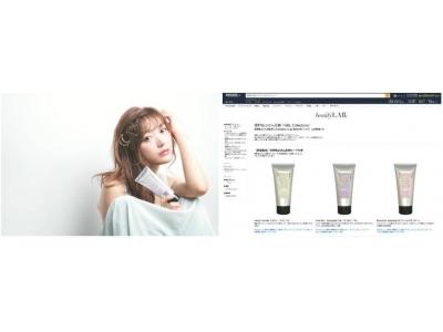 Amazon Beauty Lab.所長を務めるモデル界美容番長 菅野結以さん監修Amazon.co.jp限定ボディクリーム「ABL Collection  パフュームボディクリーム」登場