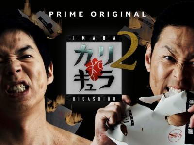 Prime Original 『今田×東野のカリギュラ』シーズン2 2018年8月31日(金)より、Amazon Prime Videoにて見放題独占配信スタート