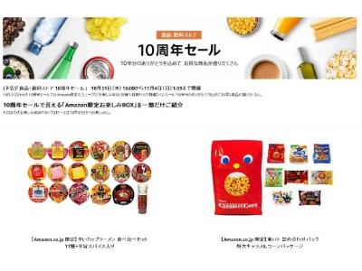 """Amazon、「食品・飲料ストア 10周年セール」を開催 Amazon限定のユニークな「お楽しみBOX」各種や日替わりの特選タイムセール """"10年分のありがとう""""を込めてお得な商品が盛りだくさん"""