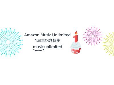Amazonの定額制音楽配信サービス Amazon Music Unlimitedが日本での提供開始から1周年を記念し、累計ランキングを初公開!