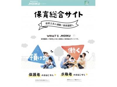 保育のポータルサイト「.HOiKU」(どっとほいく)が始動!!