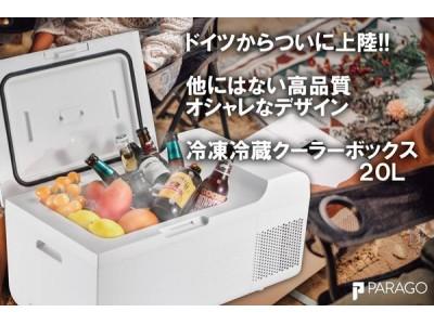 【新製品】ドイツから日本初上陸!クーラーボックス自体で冷凍冷蔵ができる「PARAGO冷蔵冷凍クーラーボックス20L」クラウドファンデイングで支援募集開始