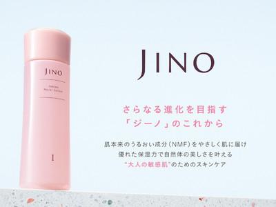 """優れた保湿力で""""大人の敏感肌""""のためのスキンケアブランド「JINO(ジーノ)」。新ブランドミューズに女優の尾野真千子さんを起用し、自然体の美しさを叶える新コミュニケーションを展開。"""