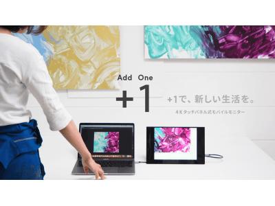 早くも支援金1,000万円突破!4K超高画質モバイルモニターのプロジェクトはクラウドファンディングにて台数限定販売中
