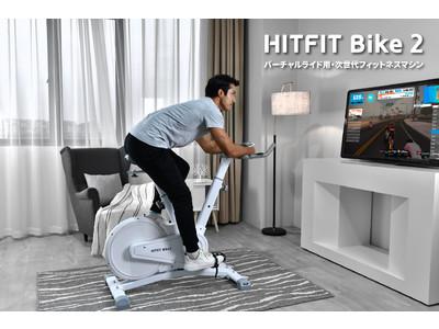 ゲーム感覚で運動が楽しめるZWIFT対応の次世代フィットネスバイクのクラウドファンディング、開始わずか3分で目標金額達成!