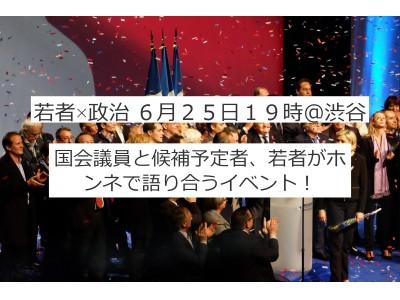 【6月25日19時渋谷】若者と自民・公明・維新・共産議員がPRイベントを行います。学生団体ivote・オール・ニッポン・レノベーション。