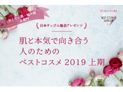 日本すっぴん協会が「肌と本気で向き合う人のためのベストコスメ2019年上期」発表!