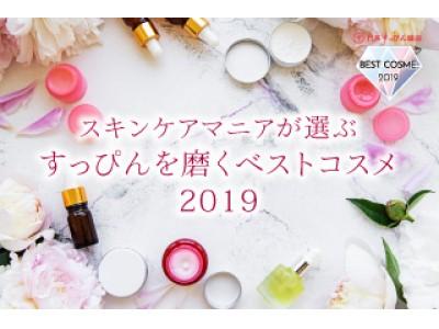 日本すっぴん協会が「スキンケアマニアが選ぶ すっぴんを磨くベストコスメ2019」を発表!
