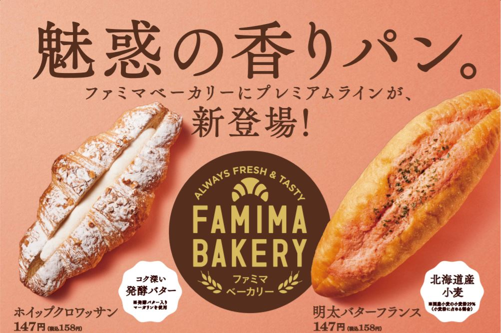 "FAMIMA BAKERY""金のラベル""シリーズから新登場。これぞ、魅惑の香りパン「明太バターフランス」「ホイップクロワッサン」11月24日(火)より発売!"
