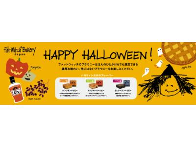 ニューヨーク発のブラウニー専門店『Fat Witch Bakery』をもっと身近に!人気フレーバーからハロウィン限定商品まで 東京・横浜近郊のファミリーマートで2021 年10 月18 日(月)より順次発売