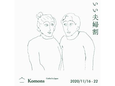 11月22日はいい夫婦の日!Komons全商品が対象『いい夫婦割』を開始
