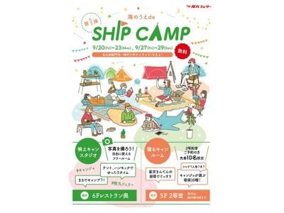 キャンプ女子株式会社、日本初船の上にキャンプ場を作る!?