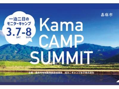 キャンプ女子×嘉麻市がコラボ!知られざる食材の宝庫!福岡・嘉麻市で星空キャンプ【KAMA CAMP SUMMIT】開催決定!