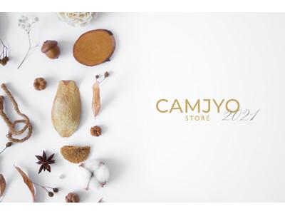 6万人のキャンプ好きの女性が集う女性向けキャンプコミュニティ「キャンジョ」が、ECサイト「CAMJYO STORE」のコンセプトをリニューアル!