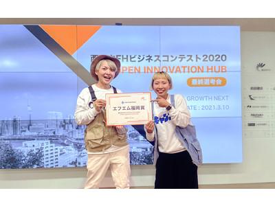 キャンプ道具の買取・レンタルサービス「キャンプレント」が西日本FHオープンイノベーションハブ 2020でエフエム福岡賞を受賞!