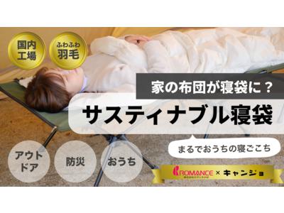 「羽毛布団から寝袋を作る」キャンプ女子株式会社のサスティナブルプロジェクト第一弾「サスティナブル寝袋」の先行予約をスタートしました