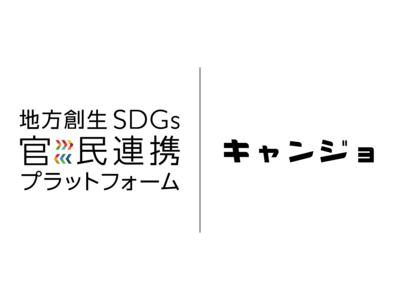 キャンプ道具のシェアリングエコノミーなど運営する、キャンプ女子株式会社が内閣府「地方創生SDGs官民連携プラットフォーム」へ参画いたしました